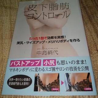 ワニブックス(ワニブックス)の⭐️皮下脂肪コントロ-ル たった1回で効果を実感!美乳・サイズアップ・メリハ(ファッション/美容)