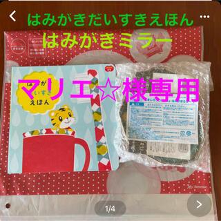 マリエ☆様 しまじろう歯磨きミラー(歯ブラシ/歯みがき用品)