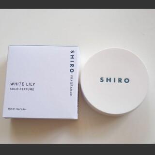 shiro - shiro ホワイトリリー 練り香水 18g ほぼ未使用