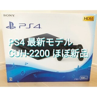 PlayStation4 - PS4 最新モデルCUH-2200 ジェット・ブラック PlayStation4
