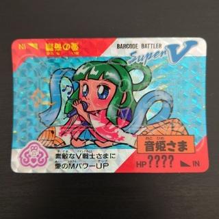エポック(EPOCH)のバーコードバトラースーパーV 音姫さま(その他)