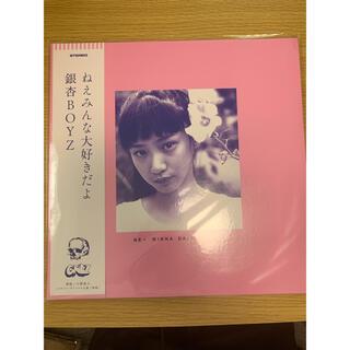 銀杏BOYZ「ねえみんな大好きだよ」 アナログ盤 レコード RSD限定(ミュージシャン)