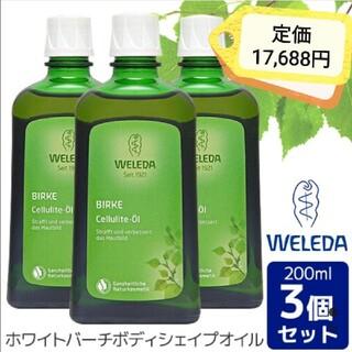 WELEDA - 新品◆ヴェレダ ホワイトバーチ ボディシェイプ セルライトオイル 200ml 3