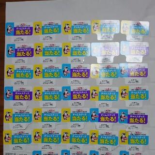 十六茶 チャムス 第2弾キャンペーンコード 80枚(茶)