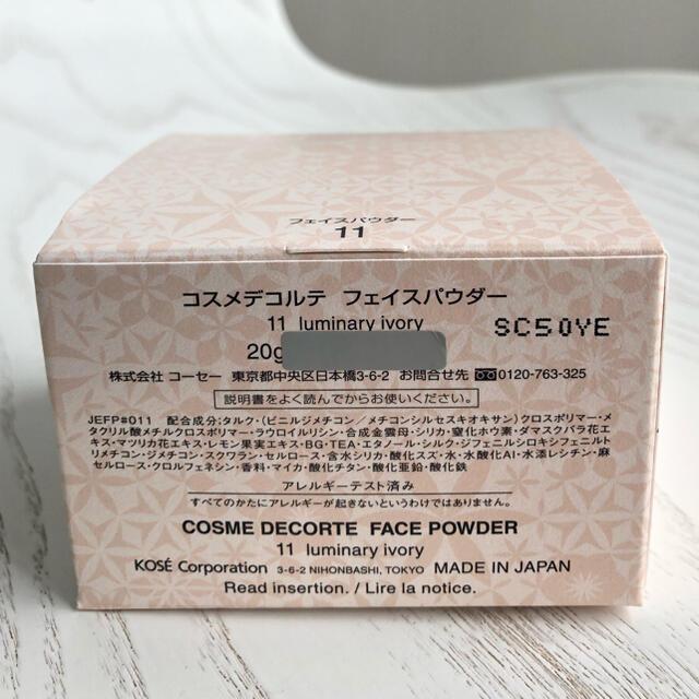 COSME DECORTE(コスメデコルテ)のコスメデコルテ フェイスパウダー 11 luminary ivory 20g コスメ/美容のベースメイク/化粧品(フェイスパウダー)の商品写真