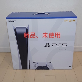 プレイステーション(PlayStation)のPlayStation 5 (CFI-1000A01)(家庭用ゲーム機本体)