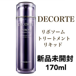 COSME DECORTE - 新品☆コスメデコルテ リポソーム トリートメント リキッド 170ml