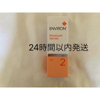 新品 エンビロン ENVIRON モイスチャージェル2  60ml