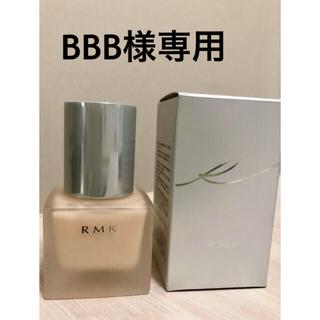 RMK - 【BBB様専用】RMK メイクアップベース【未使用】