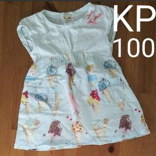 KP - ニットプランナー100ワンピース