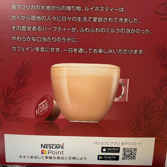 Nestle(ネスレ)の[ネスカフェドルチェグスト]ティーラテアソート/ほうじ茶ラテ&ルイボスラテ 食品/飲料/酒の飲料(コーヒー)の商品写真