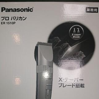 パナソニック(Panasonic)のPanasonic プロバリカン ER1510P(その他)