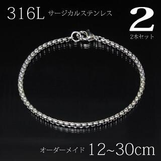 KR2 12~30cm 2本 ブレス/アンクレット 甲丸ベネチアン/喜平/小豆(アンクレット)