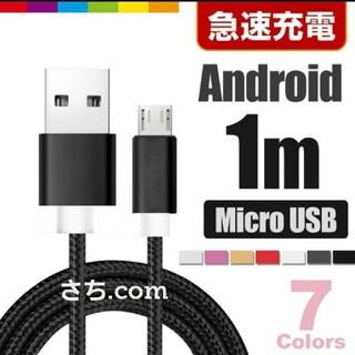 アンドロイド(ANDROID)のAndroid 充電器 microUSB タイプB アンドロイド ケーブル 黒(バッテリー/充電器)