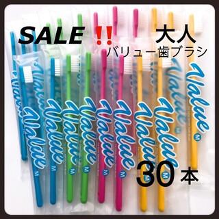 値下げ バリュー 30本‼️  歯科医院専売大人用歯ブラシ