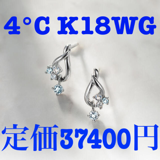 ヨンドシー(4℃)の4℃【K18WG】ピアス アクアマリン(ピアス)