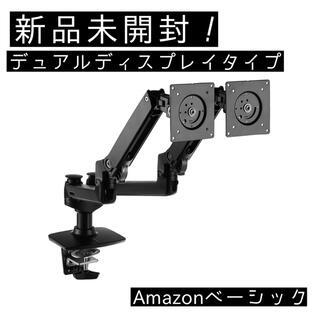 Amazonベーシック モニターアーム デュアル ディスプレイタイプ ブラック