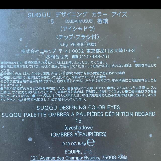 SUQQU(スック)のSUQQU デザイニングカラーアイズ15 橙結 コスメ/美容のベースメイク/化粧品(アイシャドウ)の商品写真