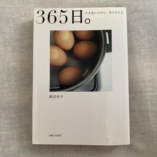 シュフトセイカツシャ(主婦と生活社)の365日。 小さなレシピと、日々のこと(料理/グルメ)