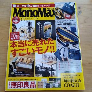 宝島社 - Mono Max (モノ・マックス) 2021年 07月号 雑誌のみ