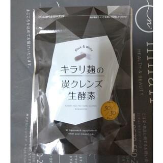 キラリ麹の炭クレンズ生酵素30粒