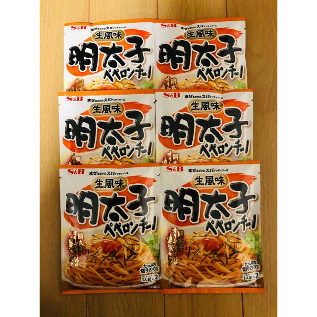 混ぜるだけのスパゲッティソース 明太子ペペロンチーノパスタソース 6袋 食品/飲料/酒の加工食品(その他)の商品写真