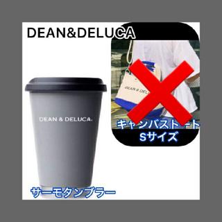 ディーンアンドデルーカ(DEAN & DELUCA)のDEAN&DELUCA ディーンアンドデルーカ サーモタンブラー チャコールグレ(タンブラー)