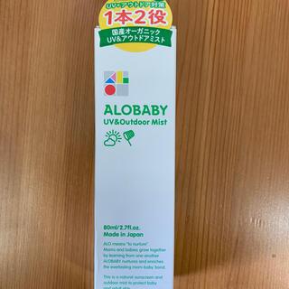 アカチャンホンポ(アカチャンホンポ)の新品 アロベビーUV&アウトドアミスト ALOBABY 日焼け止め 虫除け(日焼け止め/サンオイル)