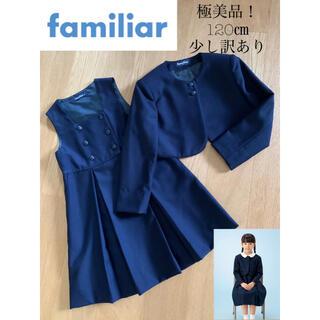 ファミリア(familiar)の極美品!ファミリア スーツ アンサンブル 120㎝ 受験 セットアップ ネイビー(ドレス/フォーマル)