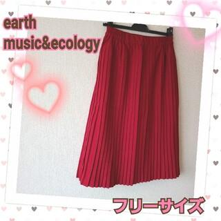 アースミュージックアンドエコロジー(earth music & ecology)の☆ 新品 earth music&ecology プリーツミディスカート(ロングスカート)