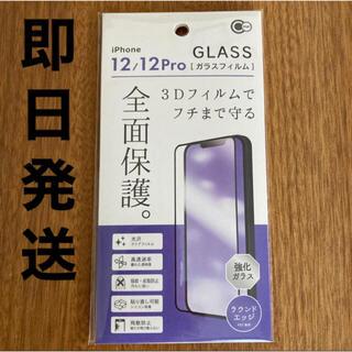 iPhone - iPhone12/12Pro 3Dフィルムでフチまで全面保護ガラスフィルム