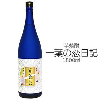 芋焼酎 錦灘酒造 一葉の恋日記 1800ml(焼酎)