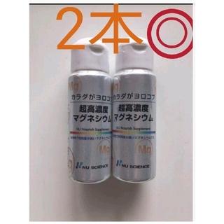 【新品未開封】 超高濃度マグネシウム 2本セット (カラダヨロコブ)(その他)