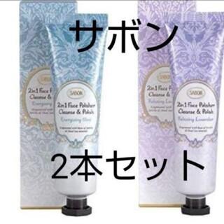 SABON - 【新品】サボン フェイスポリッシャー ラベンダー ミント