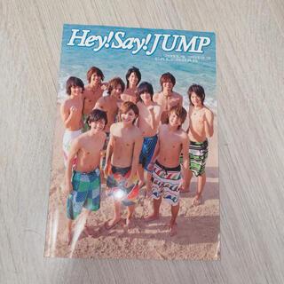 ヘイセイジャンプ(Hey! Say! JUMP)のHey!Say!JUMP写真集(アイドルグッズ)