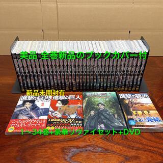 美品 進撃の巨人1~34巻全巻セット+悔いなき選択+DVD ブックカバー 新品