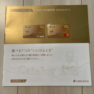 エヌティティドコモ(NTTdocomo)のdocomo 年間ご利用額特典 22,000円分(その他)