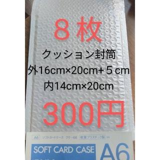 送料込み【8枚】クッション封筒 プチプチ封筒 テープシール付き小物 郵送用 防水(ラッピング/包装)