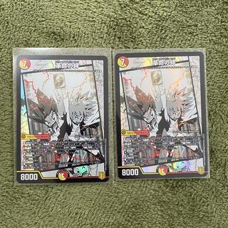 デュエルマスターズ(デュエルマスターズ)の革命の絆 2枚セット(シングルカード)