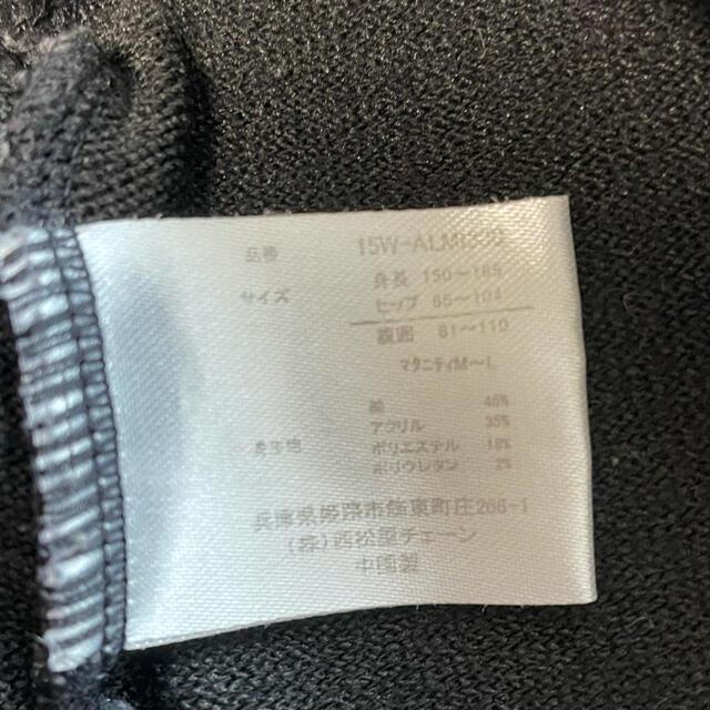 西松屋(ニシマツヤ)の西松屋 マタニティレギンス キッズ/ベビー/マタニティのマタニティ(マタニティタイツ/レギンス)の商品写真