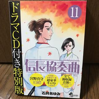 信長協奏曲 11 ドラマCD付き特別版(少年漫画)
