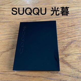 SUQQU - SUQQU 03光暮 HIKARIGURE カラーアイズ