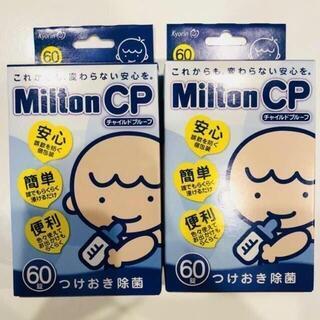 ミルトン 120錠 中身のみ(哺乳ビン用消毒/衛生ケース)