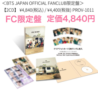 防弾少年団(BTS) - BTS THE BEST FC限定盤 最新アルバム