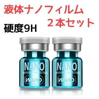 液体ナノフィルム 硬度9H 液晶コーティング(保護フィルム)