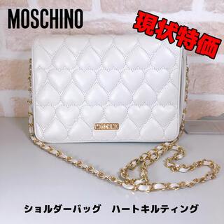 モスキーノ(MOSCHINO)の現状特価 希少 モスキーノ ショルダーバッグ ハートキルティング ホワイト(ショルダーバッグ)