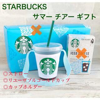 Starbucks Coffee - スターバックス サマー チア― ギフト  新品未使用 STARBUCKS