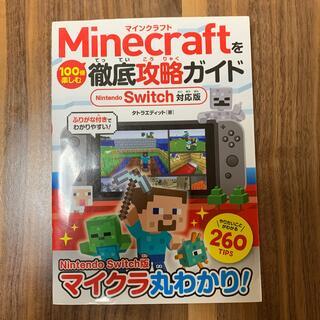 ニンテンドースイッチ(Nintendo Switch)のMinecraft 攻略ガイド Switch対応版(アート/エンタメ)
