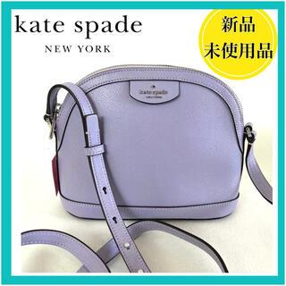 kate spade new york - 新品 未使用 ケイト・スペード ショルダーバッグ フローズンリラ 紫