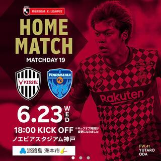 ヴィッセル神戸チケット(サッカー)